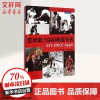 艺术史:1940年至今天 世界各国艺术史