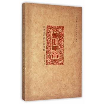 辅助美育:听姜德明说书籍装帧
