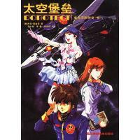 太空堡垒(全三册)