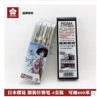 SAKURA樱花针管笔 漫画设计草图笔绘图笔描图勾线笔 套装