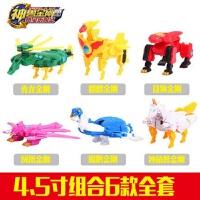 神兽金刚4邦宝历险记4.5寸合体神兽金刚3变形机器人恐龙玩具全套 正版授权