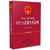 中华人民共和国卫生与计划生育法典・注释法典(新三版)