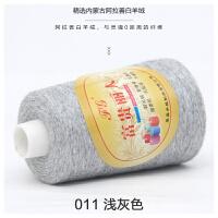 富贵丽人羊绒线山羊绒毛线批发可以机织编织手工diy编织细线手工 011#浅 灰
