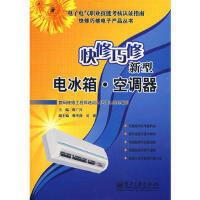 【95成新正版二手书旧书】快修巧修新型电冰箱 空调器 韩广兴