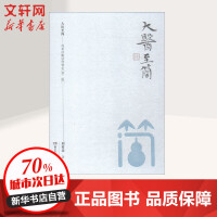 大医至简――刘希彦解读伤寒论 第2版 湖南科学技术出版社