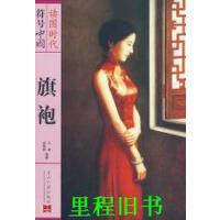 【二手旧书9成新】 符号中国:旗袍 江南,谈雅丽著