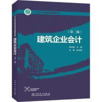 建筑企业会计(第2版) 中国电力出版社