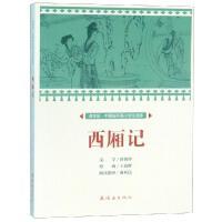 西厢记/中国连环画小学生读库(课本绘) 连环画出版社
