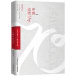 中��生活���(第三版):新中��成立70年民生往事