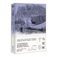 马尾树 (英)威廉・萨默塞特・毛姆 浙江文艺出版社新华书店正版图书