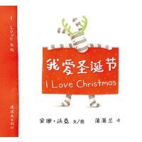 我爱圣诞节(单本精装)――I love系列 1-2-3-4-5岁 圣诞节 双语 可爱动物 绘本 蒲蒲兰绘本馆 旗舰店