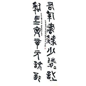 中国美术家协会中国画高研班研究生 马磊(对联)ZH27