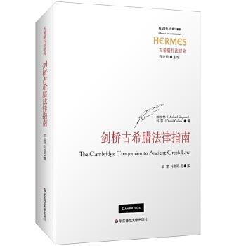 剑桥古希腊法律指南 (带领读者进入古希腊法律世界的极好指南 西方传统·经典与解释)