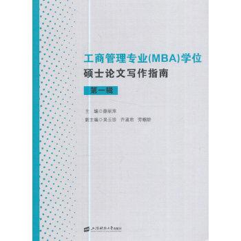 工商管理专业(MBA)学位硕士论文写作指南(第一辑)