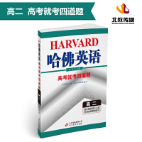 哈佛英语 高考就考四道题 高二 2019版