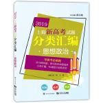 2019 上海新高考试题分类汇编 思想政治(上海版)
