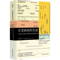 生老病死的生意 文化与中国人寿保险市场的形成 华东师范大学出版社