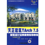 天正建筑TArch7.5建筑设计经典案例指导教程含1CD