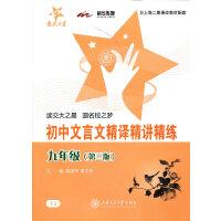 初中文言文精译精讲精练 九年级(第三版)