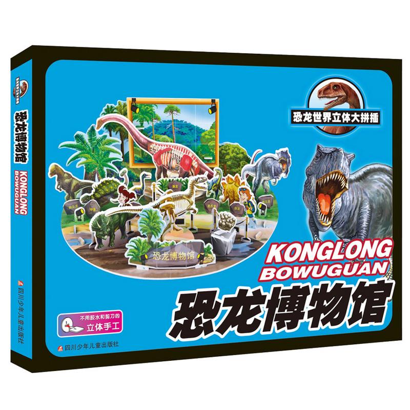 恐龙世界立体大拼插:恐龙博物馆 (恐龙世界模型 立体手工 兼顾趣味性与知识性 不同地质年代22种代表性恐龙的档案 边玩边学 难度适中 适合3-6岁)