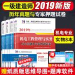 一级建造师资格考试2019年教材配套历年真题及专家押题试卷(4册套装)机电工程+经济+项目管理+法规