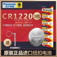 松下原装CR1220纽扣电池3V锂电池小电子汽车车钥匙遥控器电池5粒