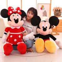 米老鼠毛绒玩具大号米奇米妮公仔布娃娃抱枕公仔儿童礼物送女友