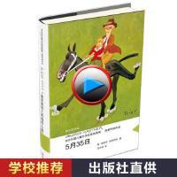 5月35日 埃里希 凯斯特纳作品典藏 当代外国儿童文学 三四五年级小学生课外书9-12-14-15岁儿童文学名著读物