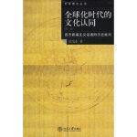 【新书店正版】全球化时代的文化认同:西方普遍主义话语的历史批判(第二版) 张旭东 北京大学出版社 9787301081