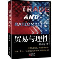 贸易与理性 东方出版社