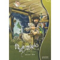 鲁滨逊漂流记:译林世界名著(学生版)