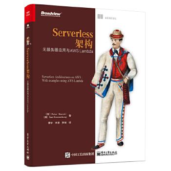 Serverless架构:无服务器应用与AWS-Lambda(pdf+txt+epub+azw3+mobi电子书在线阅读下载)