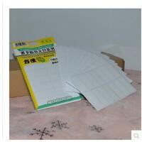 自粘性标签纸不干胶 电脑打印标签纸 方便贴DL-07(13mm*38mm)每包168片白色无框