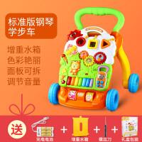 宝宝学步车手推婴幼儿童学走路助步车6-18个月学步推车玩具 充电钢琴款(送螺丝刀 充电电池组 礼盒包装)