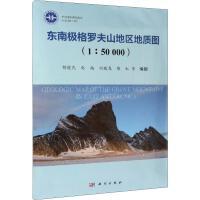 东南极格罗夫山地区地质图(1:50000) 科学出版社