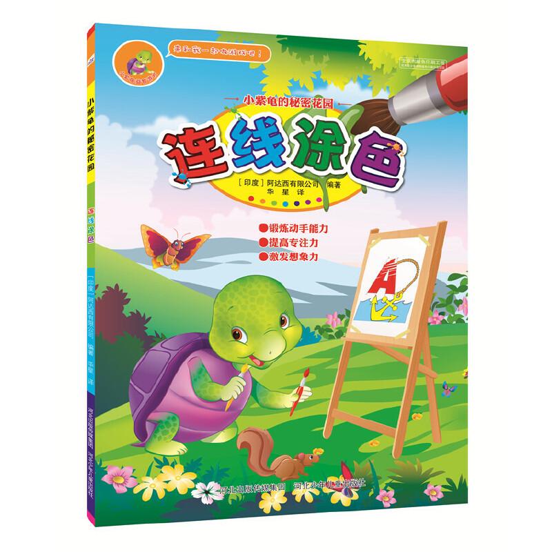 小紫龟益智游戏 涂鸦 连线 涂色超级有趣的小紫龟游戏,让孩子迅速提升专注力、思考力、创造力。