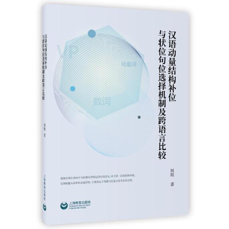 汉语动量结构补位与状位句位选择机制及跨语言比较 从句法特征、语义选择、表义功能三个方面入手,对有关机制进行分析,而且在认知上做出某些解释,结论比较可靠,有自己的独创性