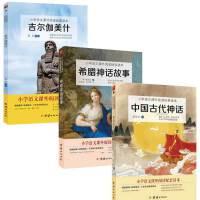 中国古代神话 +希腊神话故事+吉尔伽美什 统编小学语文教材(四年级上)快乐读书吧推荐书目