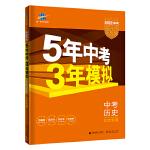 曲一线 5年中考3年模拟 中考历史 北京专用 2022版中考总复习 五三