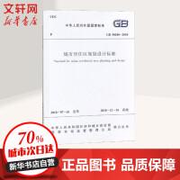 GB 50180-2018 城市居住区规划设计标准 中国建筑工业出版社