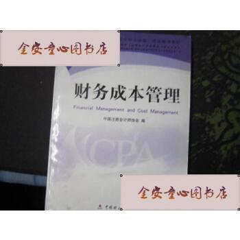 【旧书二手书9成新】财务成本管理-2009年度注册会计师全国统一考试辅导教材