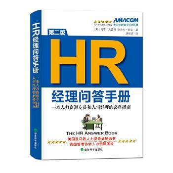 HR经理问答手册(美国亚马逊人力资源类连续8年蝉联畅销榜前列!美国管理协会人力资源圣经!附赠美国管理协会人力资源管理经典图书《绩效对话101个范例》一书光盘!)