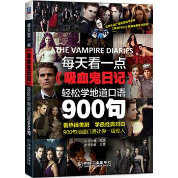 每天看一点《吸血鬼日记》,轻松学地道口语900句 北京外语广播英语教学节目《英语PK台》推荐影视学习教材