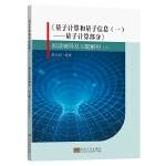 《量子计算和量子信息(一)――量子计算部分》阅读辅导及习题解析(2)