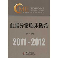 2011-2012继续医学教育项目教材:血脂异常临床防治(附光盘1张)