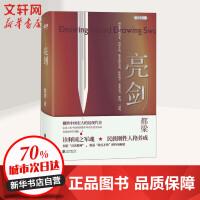 亮剑 精装典藏版 北京联合出版社