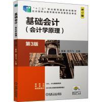 基础会计(会计学原理) 第3版 修订版 机械工业出版社
