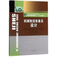 机械制造装备及设计/牛永江 成都西南交大出版社有限公司