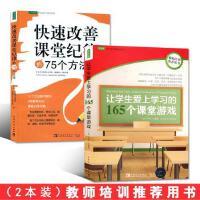 常青藤课堂管理书籍让学生爱上学习的165个课堂游戏+快速改善课堂纪律的75个方法全套两本教师用书课堂教学教育教师培训用