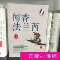 【二手旧书九成新历史】闻香法兰西 /杨白劳 现代出版社